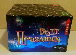 Батарея салютов Ваш праздник TKB550 Купить в минске с доставкой
